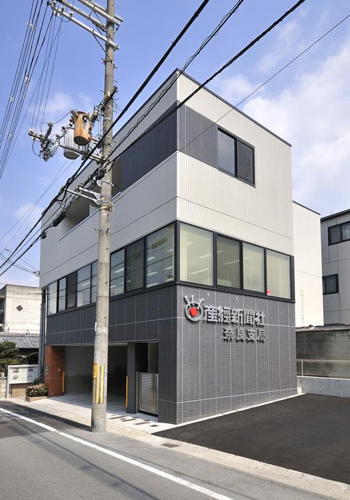 産経 新聞 奈良 国内外総支局 – 産経新聞社